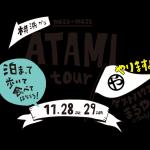 11/28 熱海を深く知るツアー!mass×mass熱海ツアー開催!〈参加者募集開始〉