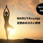 12/12(土) \朝食付き/MARUYA×yoga 目覚めの朝ヨガと瞑想