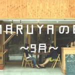 MARUYAの日〜9月17日(土)〜