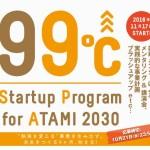 """【10/21〆切】""""熱海を変える""""事業を生み出す。未来をつくる4ヶ月、始まる!"""