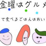 【イベント】金曜グルメの日 3月スケジュール