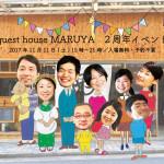 【2周年イベント】宿泊予約のこりわずか!