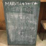 三浦海岸へ行ってきました。