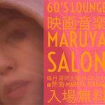 【イベント】12/30土MARUYA SALON(2017年ラストはミニライブ付き)