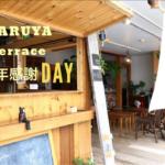 【イベント】4/6土 \MARUYATerrace1周年感謝DAY/