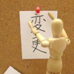 【お知らせ】3/25日 MARUYATerrace営業時間臨時変更