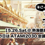 【イベント】5/26土 第30回 海辺のあたみマルシェ@熱海銀座通り