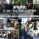 【イベント】5/26土 ディープな熱海を知るまち歩き