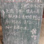 長野県野辺山に行ってきました。  I went to Nobeyama station of Nagano prefecture.
