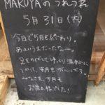 5月最後 / Last May