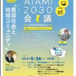 【イベント※要申込】5/26土 2018年度第1回Atami2030会議「寛容社会と地域コミュニティ」