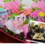 \明日6日は金曜グルメの日!/宇田水産の旬のお魚で手巻き寿司!