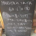 暑い1日/ Sunny day