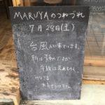 台風がきています。
