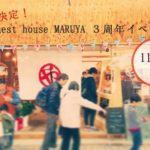 いよいよ来週!マルヤ3周年イベント開催!