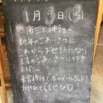 熱海三大神社へ