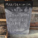 富士山が…