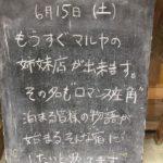 """""""ロマンス座 角"""""""