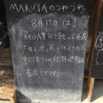 MOAの企画展「井上涼」展にいってきました。