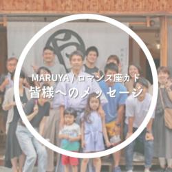 【MARUYA / ロマンス座カド】 皆様へのメッセージ